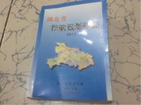 湖北省行政区划手册2013