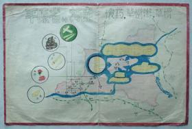 1951年《平原省特产图》,稀见
