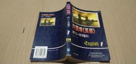 许国璋《英语》(附:自学辅导)) 第一册.