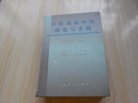 口腔頜面外科理論與實踐  原版圖書,16開精裝