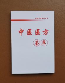 《中医医方荟萃》