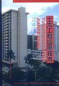 土木工程监测技术 9787112046324 夏才初 潘国荣 中国建筑工业出版社 蓝图建筑书店