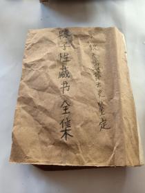 陈子性藏书全集(十二卷)钦天鉴部太史鉴定 ,原版旧货