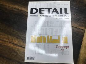 建筑细部 图书馆专辑