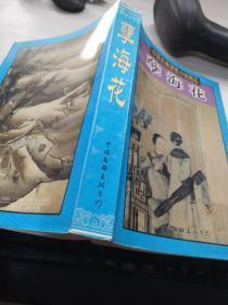 中国古典谴责小说精品孽海花