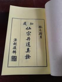 道家丹经养生类书籍《秘藏仙宗丹道真诠》一厚册全