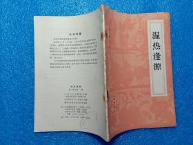 溫熱逢源 柳寶詒著 人民衛生出版社1984年4印