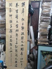 章祖安旧裱六尺挂轴,只包手绘售后不退。
