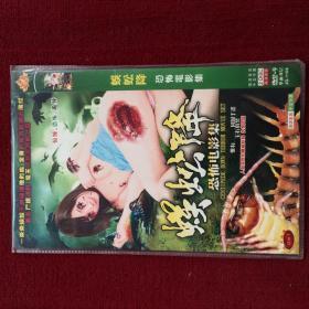 蜈蚣降恐怖电影集 DVD