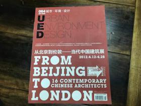 UED 城市 环境 设计 2012 8