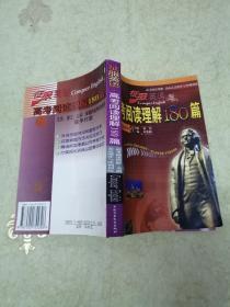 《征服英语▪高考阅读理解180篇》R架1层