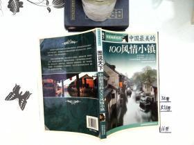 图说天下·国家地理系列:中国最美的100风情小镇