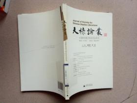 天禄论丛——中国研究图书馆员学会学刊 第1卷