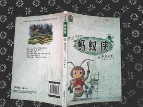 蚂蚁侠(系列四册)
