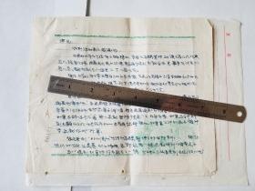 1955年 信件一份