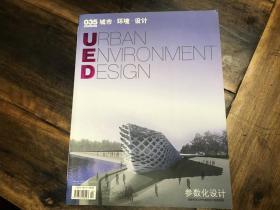 EUD 城市 环境 设计 2009 8