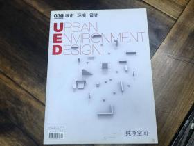 UED 城市 环境 设计 2009 9