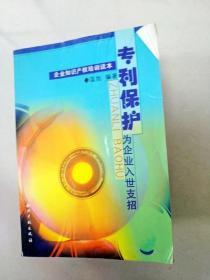 EI2021336 专利保护: 为企业入世支招--企业知识产权培训读本丛书(一版一印)