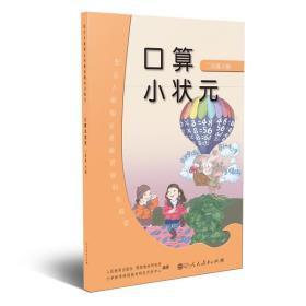 口算小状元二年级下册配合人教版义务教育教科书数学
