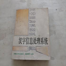汉字信息处理系统