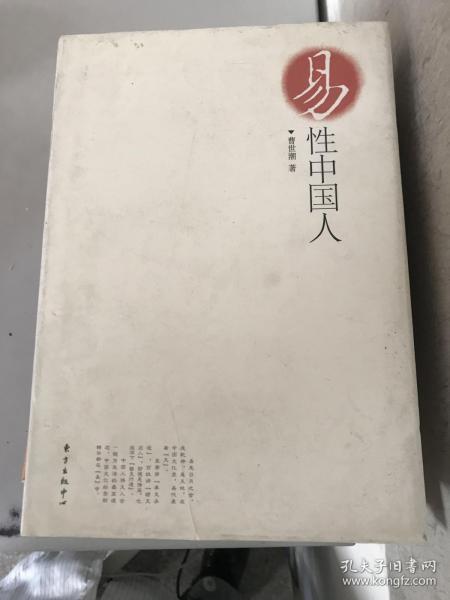 易性中国人