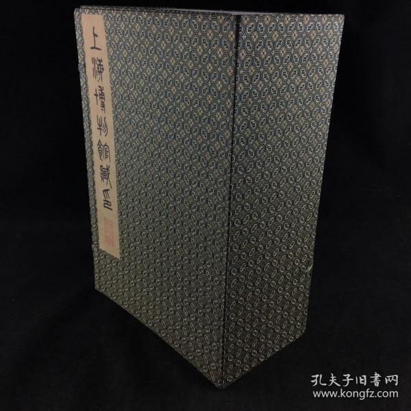 五六十年代《上海博物館藏印》一函十二冊全,大開本綢面錦函套!品佳!套色影印,稀見!上海博物館印制
