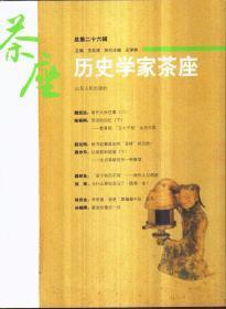 历史学家茶座 总第二十六辑