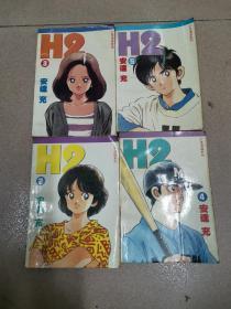 漫画 H2   安达充(5本全)