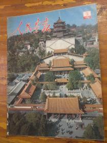 人民画报1988年第三期