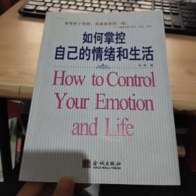 如何掌控自己的情绪和生活