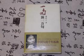 (刘震云签名本)《一句顶一万句》少见一版一印精装,签赠本,签名永久保真