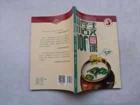 小学生小古文100课(修订版)(上册)
