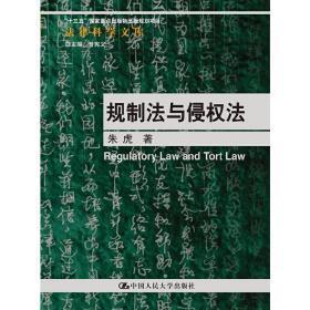 规制法与侵权法