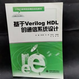 基于Vreilog HDL的通信系统设计