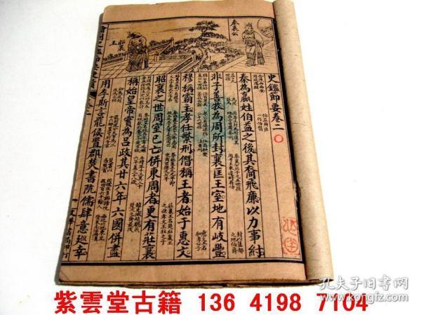 清;连环画册(史鉴节要)(2) #1889