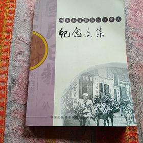 湖南和平解放六十周年纪念文集