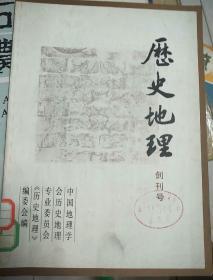 历史地理(创刊号),
