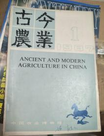 古今农业,(1978年第1期)