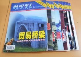 国际贸易(月刊)2002.1-5期 、8-12期   10本合售
