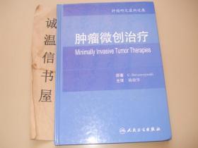 肿瘤微创治疗