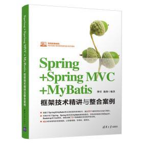 Spring+SpringMVC+MyBatis框架技术精讲与整合案例