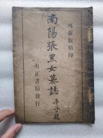 南阳张黑女墓志/民国珂罗版