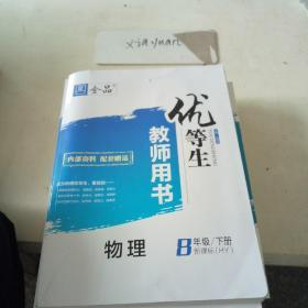 全品优等生 教师用书物理 8年纪下册