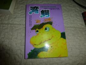 中国动物故事卡通连环画《湾鳄》