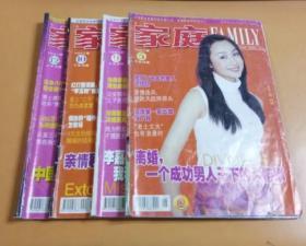 家庭(半月刊)2003年5期、9-10期 、12期  4本合售