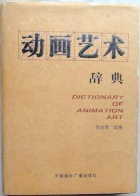 动画艺术辞典