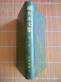 胡乔木文集  第三卷   精装本缺书衣   带胡乔木钤印   1994年一版一印