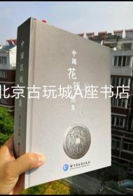 中国花钱图典