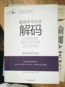 超效学习方法解码(初中生学习方法)