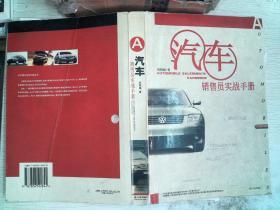 汽车销售员实战手册